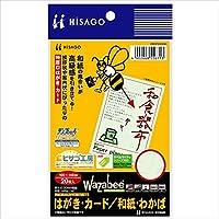 ヒサゴ コピー用紙 はがき・カード/和紙・わかば BX304S
