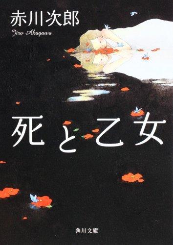 死と乙女 (角川文庫)