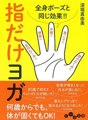 全身ポーズと同じ効果 指だけヨガ (だいわ文庫)