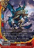 バディファイト S-SP02/0021 次元竜 ガズリー (ガチレア) グローリーヴァリアント