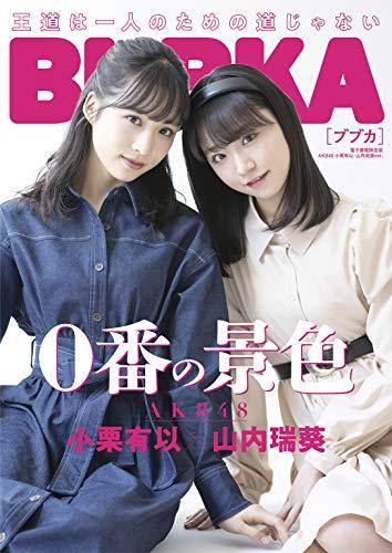 BUBKA 2021年4月号電子書籍限定版「AKB48 小栗有似・山内瑞葵ver.」 [雑誌] BUBKA(ブブカ)
