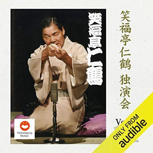 『第3巻 笑福亭仁鶴 独演会CDBOX』のカバーアート