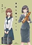 義母と娘のブルース (下) (ぶんか社コミックス)