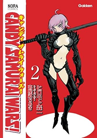 CANDY SAMURAI WARS! 2 (ノーラコミックス)