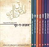 Noor-E-Ghazal Shayari Box Set - Hindi