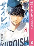 群青にサイレン 8 (マーガレットコミックスDIGITAL)