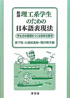 理工系学生のための日本語表現法―学士力の基礎をつくる初年次教育