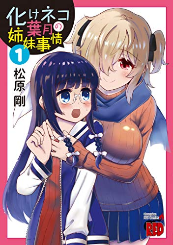 化けネコ葉月の姉妹事情(1) (チャンピオンREDコミックス)