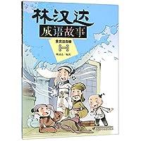 林汉达成语故事(全文注音版1)