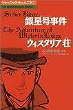 シャーロック・ホームズ (10) 銀星号事件/ウィスタリア荘(The Kumon manga library)