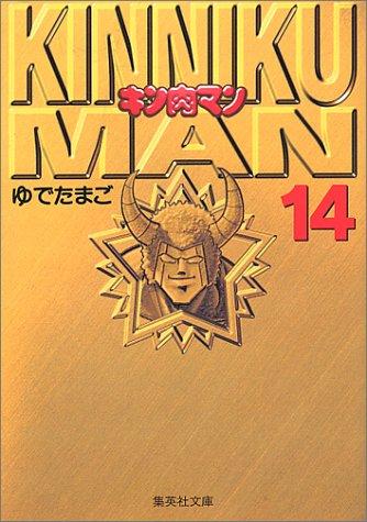 キン肉マン 14 (集英社文庫(コミック版))