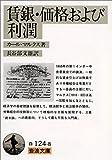 賃銀・価格および利潤 (岩波文庫 白 124-8)