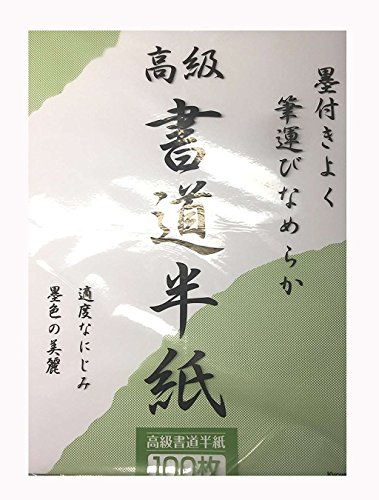 JapanBargain, Chinese Japanese Brush Calligraphy Rice Paper Sumi Painting Practice Paper Ink Stamping Paper Made in Japan, 100 Sheets