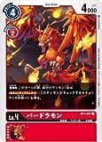 デジモンカードゲーム BT1-017 バードラモン U