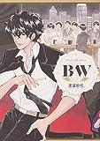 B/W (ハルタコミックス)