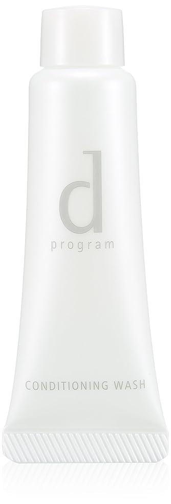 株式会社対話成果d プログラム コンディショニングウォッシュ 10日間トライアル 20g