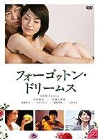 フォーゴットン・ドリームス(新・死ぬまでにこれは観ろ! ) [DVD]