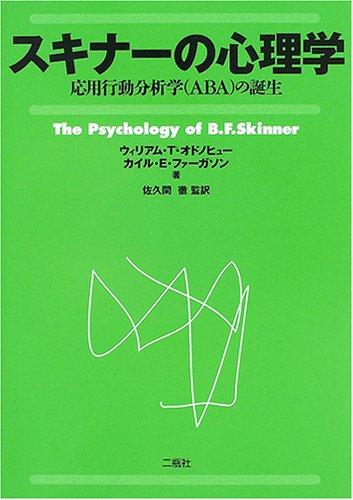 スキナーの心理学―応用行動分析学(ABA)の誕生