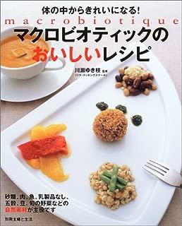 マクロビオティックのおいしいレシピ―体の中からきれいになる! (別冊主婦と生活)