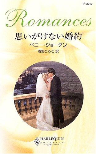 思いがけない婚約 (ハーレクイン・ロマンス)の詳細を見る