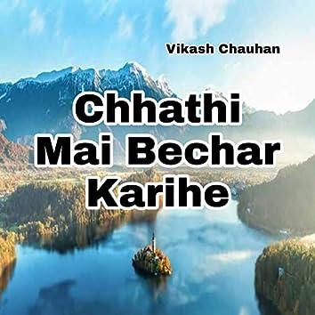 Chhathi Mai Bichar Karihe