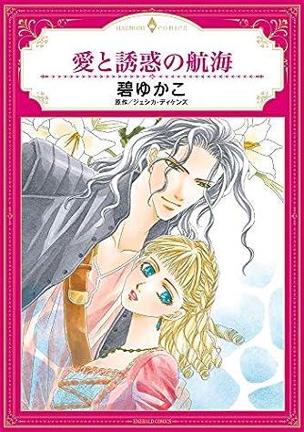 愛と誘惑の航海 (エメラルドコミックス/ハーモニィコミックス)