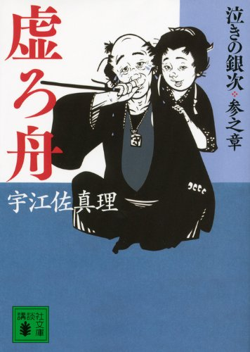 虚ろ舟 泣きの銀次参之章 (講談社文庫)