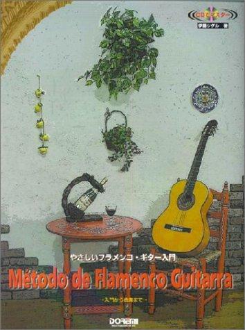やさしいフラメンコ・ギター入門 (CDでマスター)