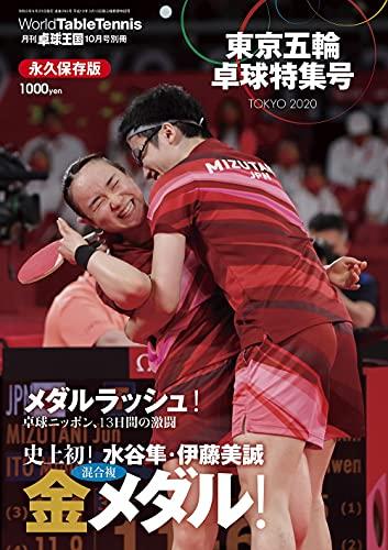 東京五輪 卓球特集号 2021年10月号[雑誌]:卓球王国 別冊
