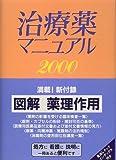 治療薬マニュアル (2000)