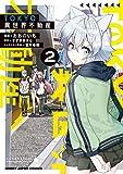 【電子版限定特典付き】TOKYO異世界不動産2 (HJコミックス)