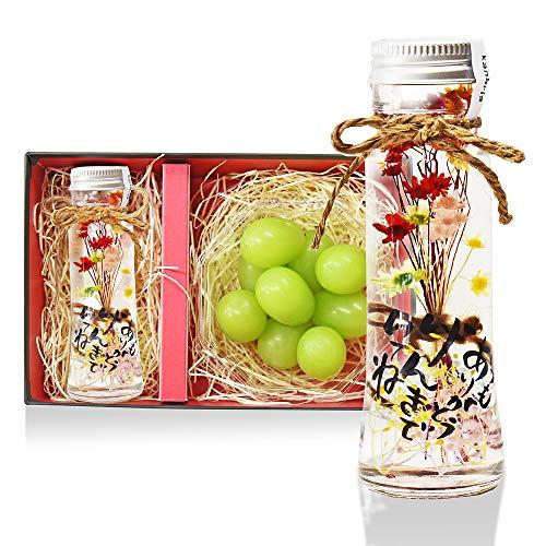 敬老の日 ギフト ハーバリウム  & 山形県産 シャインマスカット (スターフラワー スリム瓶)