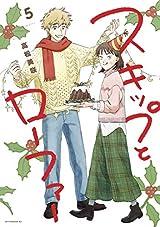 スキップとローファー(5) (アフタヌーンコミックス) Kindle版