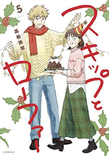 スキップとローファー(5) (アフタヌーンコミックス)