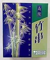 業務用 竹串15cm φ3.0㎜ 800g箱入(約900本入)×10箱