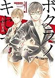 ボクラノキセキ: 21【イラスト特典付】 (ZERO-SUMコミックス)