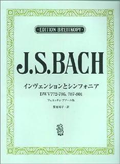 日本語ライセンス版 バッハ, J. S. 「インヴェンションとシンフォニア/ブゾーニ版」 Bach, J. S.: Inventionen und Sinfonien/B