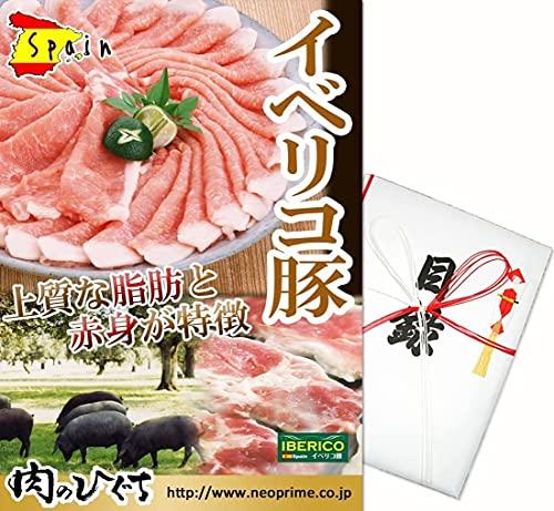 【肉のひぐち】 幹事様 必見 目録 ギフト ( 飛騨牛・イベリコ豚・ボーノポークぎふ) (イベリコ豚)