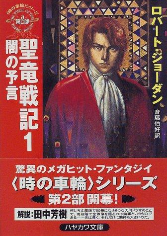 聖竜戦記〈1〉闇の予言―「時の車輪」シリーズ第2部 (ハヤカワ文庫FT)
