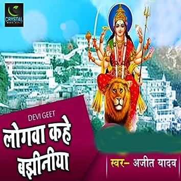 Logwa Kahe Bajhiniya