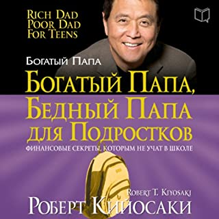 Rich Dad Poor Dad for Teens: The Secrets about Money--That You Don't Learn in School! [Russian Edition] Titelbild