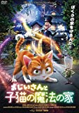 おじいさんと子猫の魔法の家[DVD]