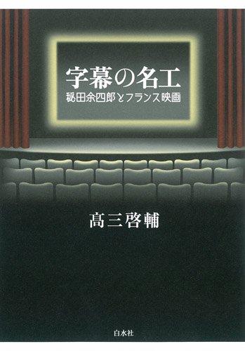 字幕の名工 ─ 秘田余四郎とフランス映画