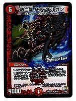 デュエルマスターズ/DMX-24/029/UC/熱血龍 バクアドルガン