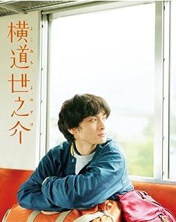 横道世之介 (スペシャル版) [Blu-ray]