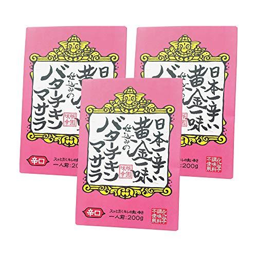 日本一辛い黄金一味仕込みのバターチキンマサラ 200g ×3個