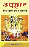 uphaar (1st edition 2014)