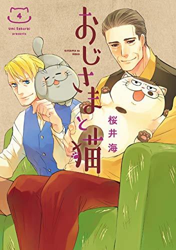 おじさまと猫(4) (ガンガンコミックスpixiv)