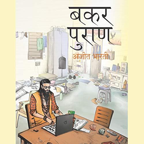 Bakar Puran (Hindi Edition) cover art