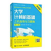University computer based on machine guidance and Problem Set (2nd Edition) (Micro class version)(Chinese Edition)